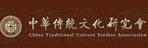 中华传统文化研究会