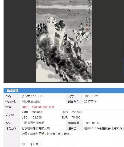 """""""当代猫王""""笔下的传神佳作——李苦寒"""
